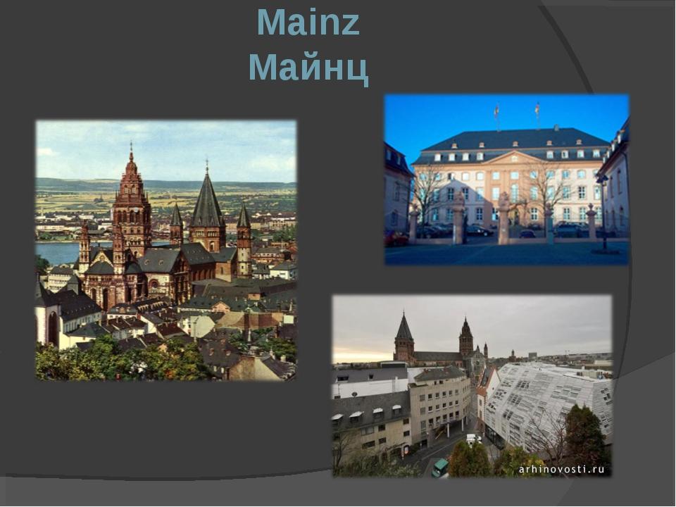 Mainz Майнц