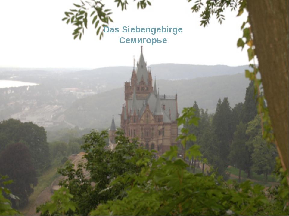 Das Siebengebirge Семигорье