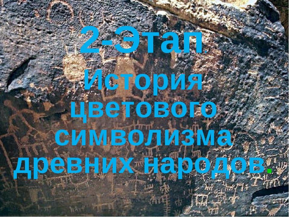 2-Этап. История цветового символизма древних народов.