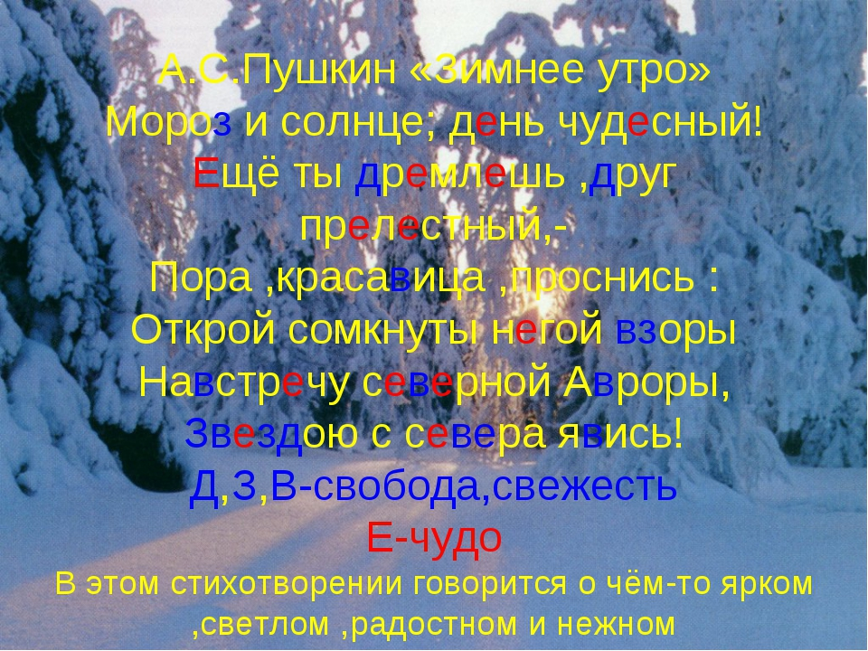 А.С.Пушкин «Зимнее утро» Мороз и солнце; день чудесный! Ещё ты дремлешь ,дру...