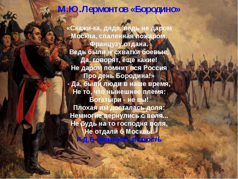 М.Ю.Лермонтов «Бородино» «Скажи-ка, дядя, ведь не даром Москва, спаленная по...