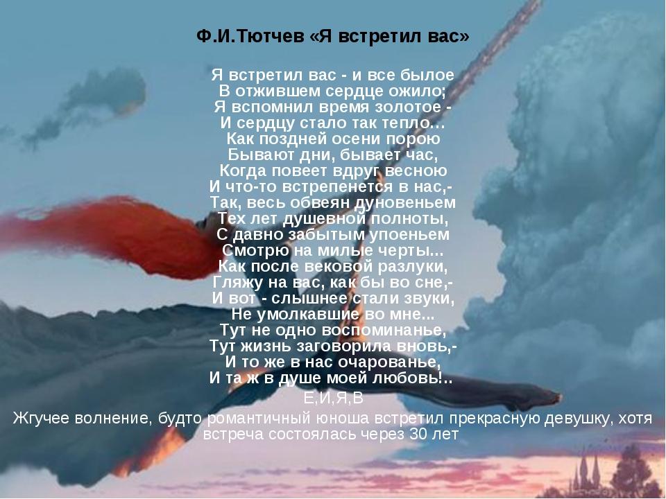 Ф.И.Тютчев «Я встретил вас» Я встретил вас - и все былое В отжившем сердце о...