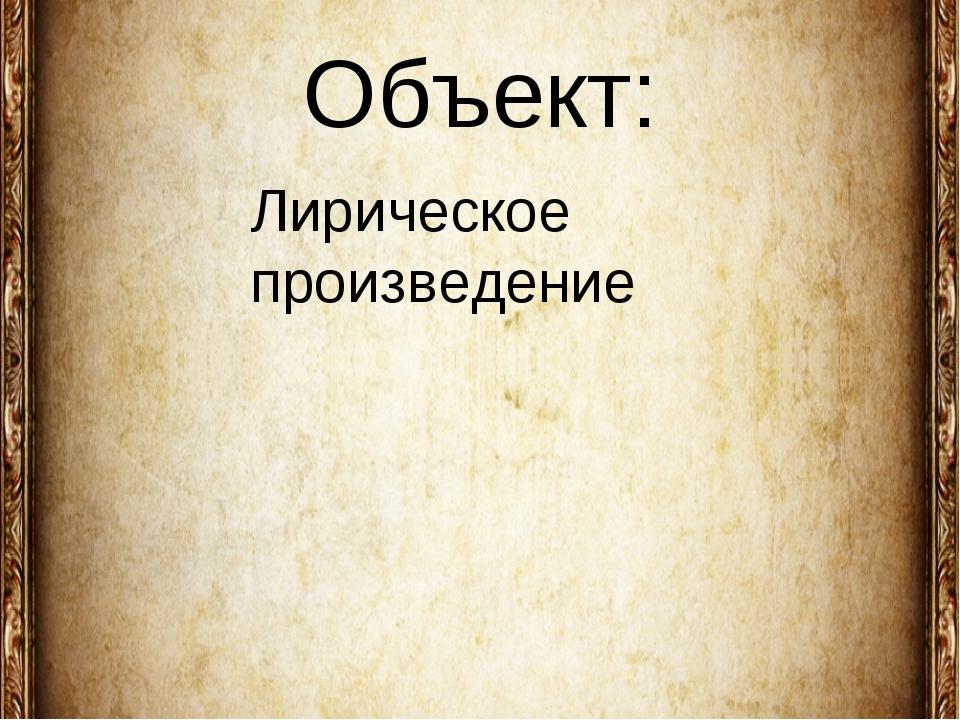 Объект: Лирическое произведение