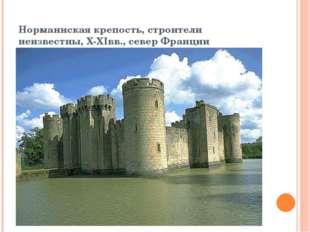 Норманнская крепость, строители неизвестны, X-XIвв., север Франции