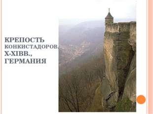 КРЕПОСТЬ КОНКИСТАДОРОВ, X-XIВВ., ГЕРМАНИЯ