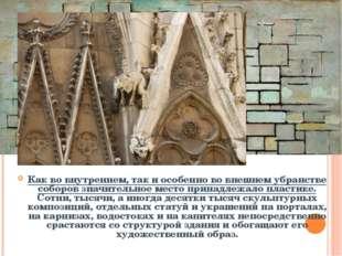 Как во внутреннем, так и особенно во внешнем убранстве соборов значительное м