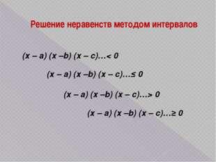 Решение неравенств методом интервалов (х – a) (х –b) (х – с)…< 0 (х – a) (х –