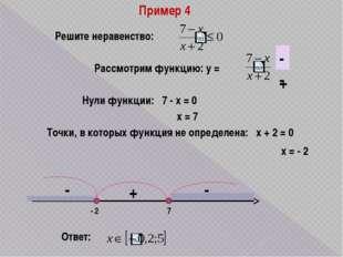 Пример 4 Решите неравенство: Нули функции: 7 - х = 0 х = 7 х = - 2 - 2 7 - -
