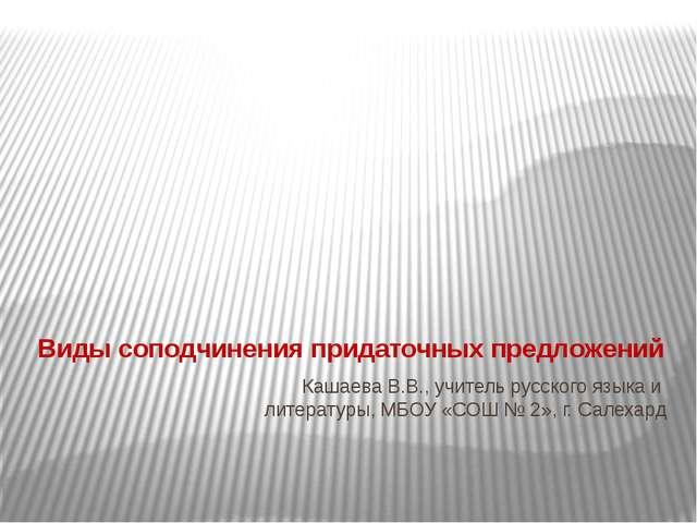 Кашаева В.В., учитель русского языка и литературы, МБОУ «СОШ № 2», г. Салехар...
