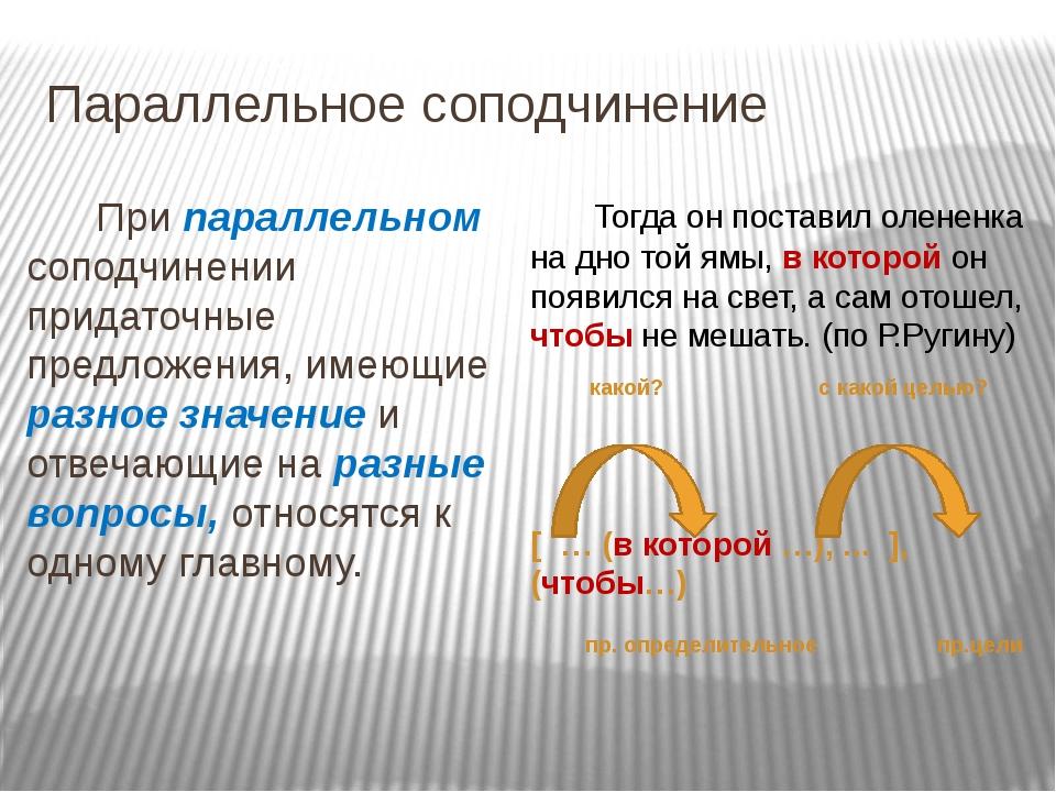 Параллельное соподчинение При параллельном соподчинении придаточные предложен...