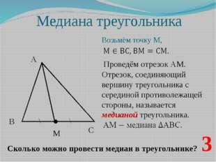 Медиана треугольника Возьмём точку М, А В С М Проведём отрезок АМ. Отрезок, с