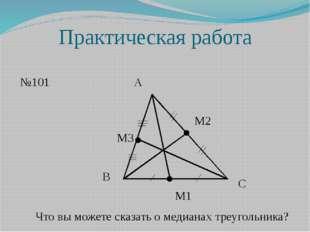 Практическая работа №101 А В С М1 М2 М3 Что вы можете сказать о медианах треу