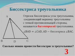 Биссектриса треугольника А В С Отрезок биссектрисы угла треугольника, соединя