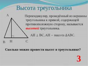Высота треугольника А В С Перпендикуляр, проведённый из вершины треугольника