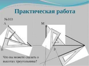 Практическая работа №103 А В С Что вы можете сказать о высотах треугольника?