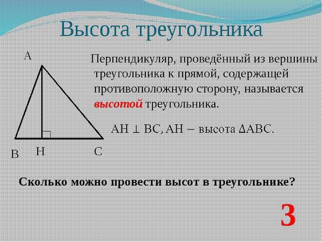 Высота треугольника А В С Перпендикуляр, проведённый из вершины треугольника...