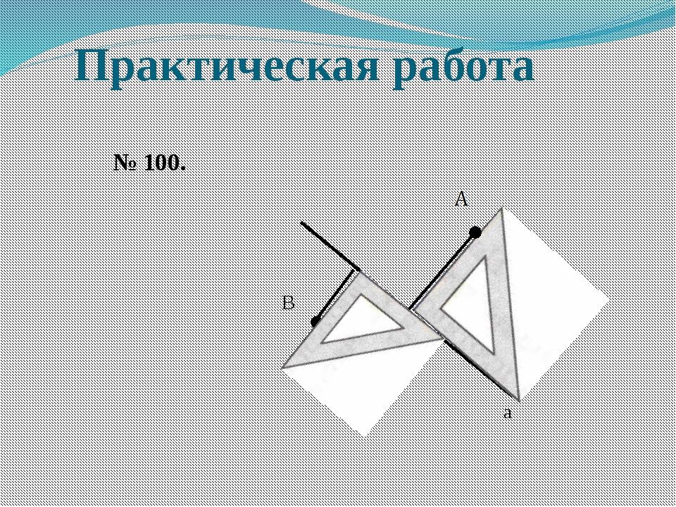 Практическая работа № 100. а В