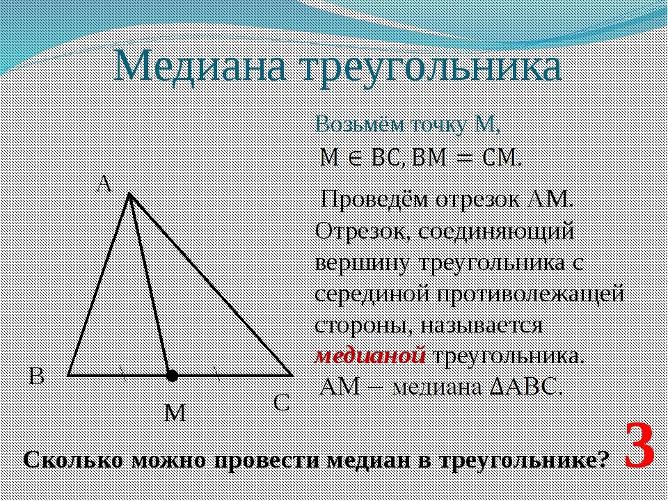 Медиана треугольника Возьмём точку М, А В С М Проведём отрезок АМ. Отрезок, с...