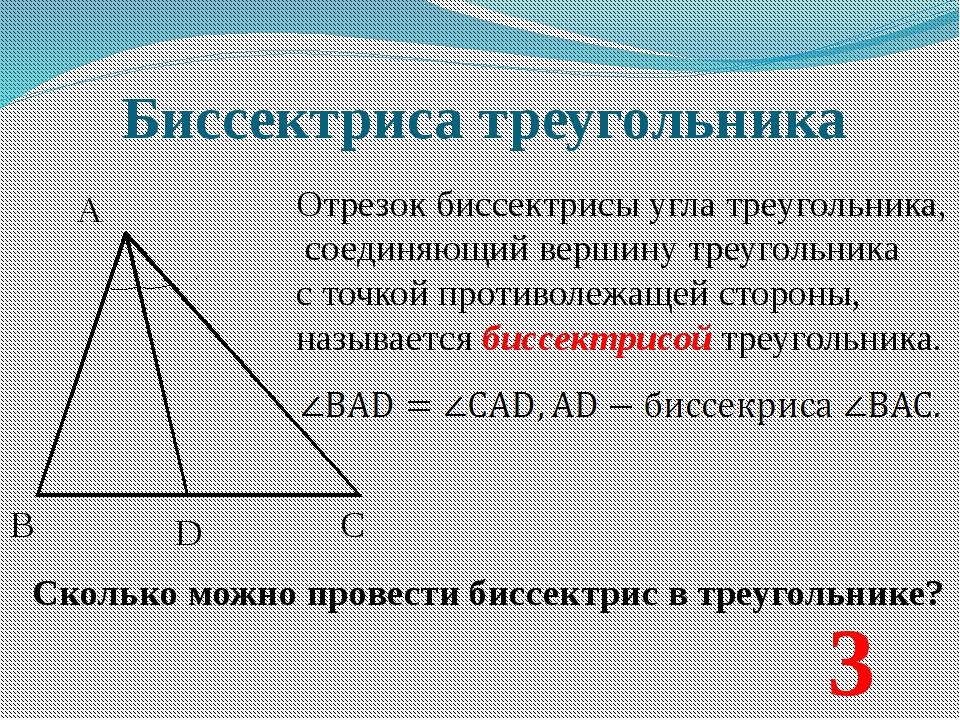 Биссектриса треугольника А В С Отрезок биссектрисы угла треугольника, соединя...