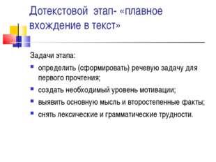 Дотекстовой этап- «плавное вхождение в текст» Задачи этапа: определить (сформ