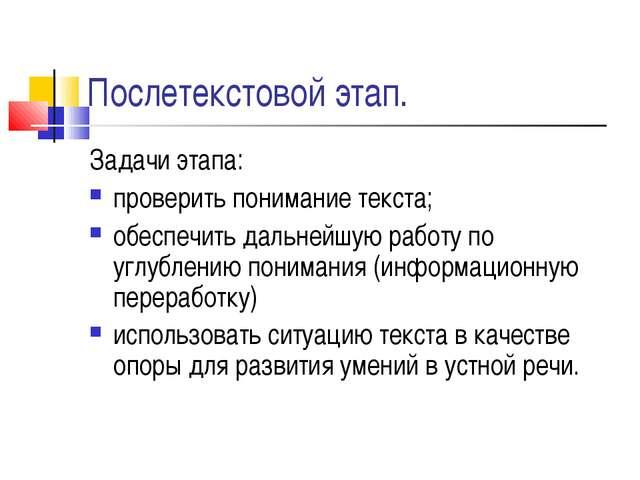 Послетекстовой этап. Задачи этапа: проверить понимание текста; обеспечить дал...