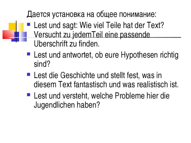 Дается установка на общее понимание: Lest und sagt: Wie viel Teile hat der Te...