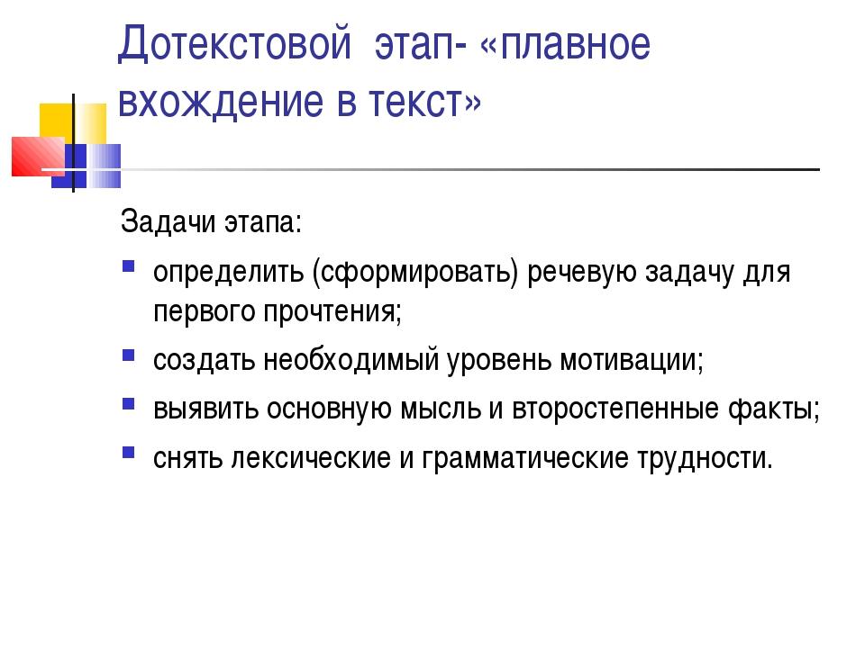 Дотекстовой этап- «плавное вхождение в текст» Задачи этапа: определить (сформ...