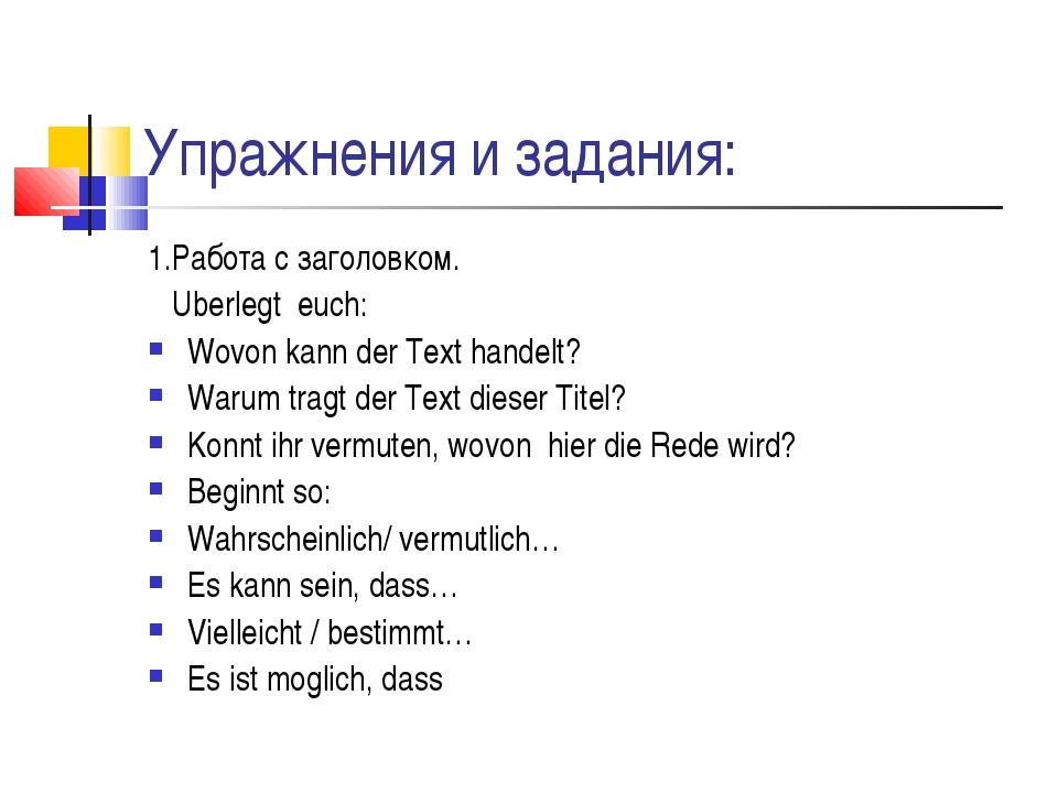 Упражнения и задания: 1.Работа с заголовком. Uberlegt euch: Wovon kann der Te...