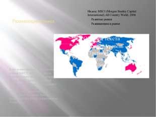 Развивающиеся рынки В последнее время появился новый термин BRICS (аббревиату