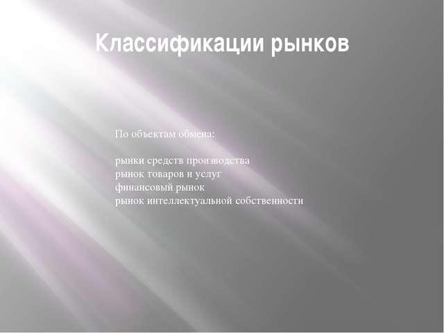 Классификации рынков По объектам обмена: рынки средств производства рынок тов...