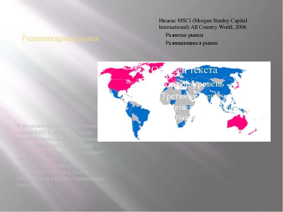 Развивающиеся рынки В последнее время появился новый термин BRICS (аббревиату...