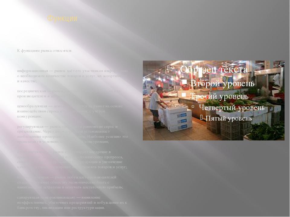 Функции К функциям рынка относятся: информационная — рынок даёт его участника...