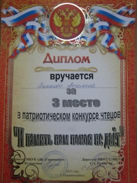 F:\конкурс чтецов 2015\IMG_3385.JPG