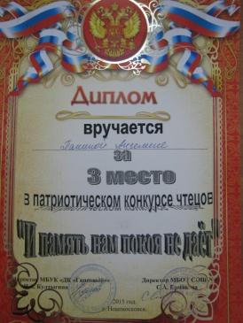 F:\конкурс чтецов 2015\IMG_3386.JPG