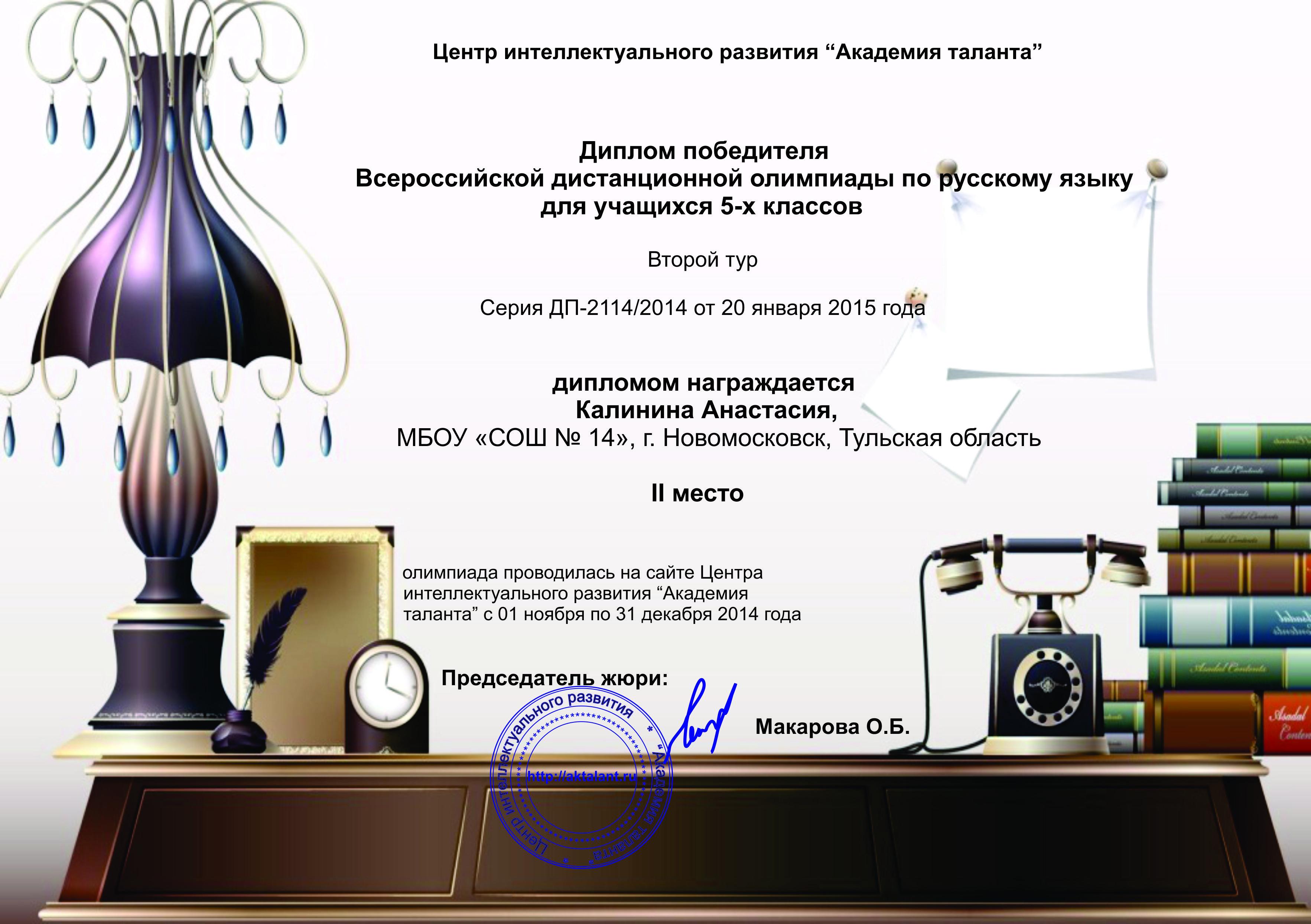 F:\Всероссийская олимпиада по русскому языку\Настя.jpg