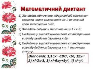 Математичний диктант Запишіть одночлени, одержані від множення кожного члена