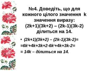 №4. Доведіть, що для кожного цілого значення k значення виразу: (2k+1)(3k+2)