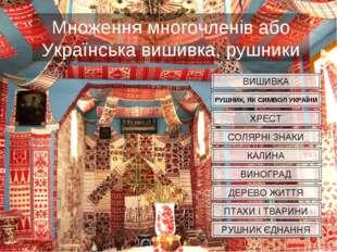Множення многочленів або Українська вишивка, рушники ВИШИВКА СОЛЯРНІ ЗНАКИ КА