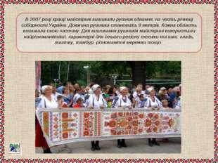 В 2007 році кращі майстрині вишивали рушник єднання, на честь річниці соборно