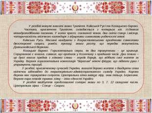 У розділі минуле вишиті знаки Трипілля, Київської Русі та Козацького бароко.