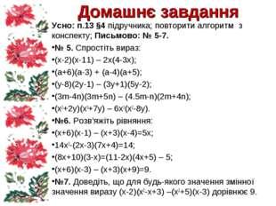 Домашнє завдання Усно: п.13 §4 підручника; повторити алгоритм з конспекту; Пи