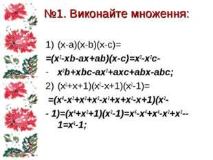 №1. Виконайте множення: (x-a)(x-b)(x-c)= =(x2-xb-ax+ab)(x-c)=x3-x2c- x2b+xbc-