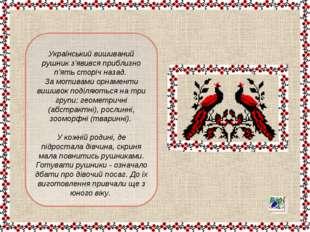 Український вишиваний рушник з'явився приблизно п'ять сторіч назад. За мотив