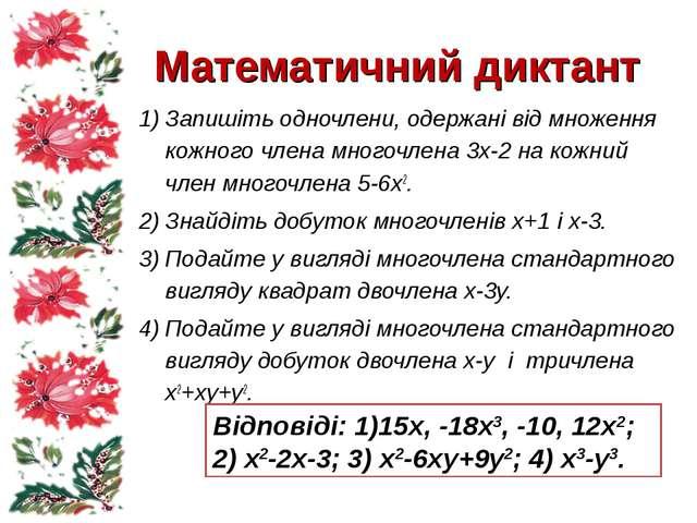 Математичний диктант Запишіть одночлени, одержані від множення кожного члена...