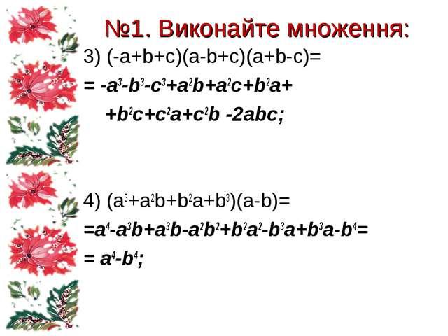 №1. Виконайте множення: 3) (-a+b+c)(a-b+c)(a+b-c)= = -a3-b3-c3+a2b+a2c+b2a+ +...