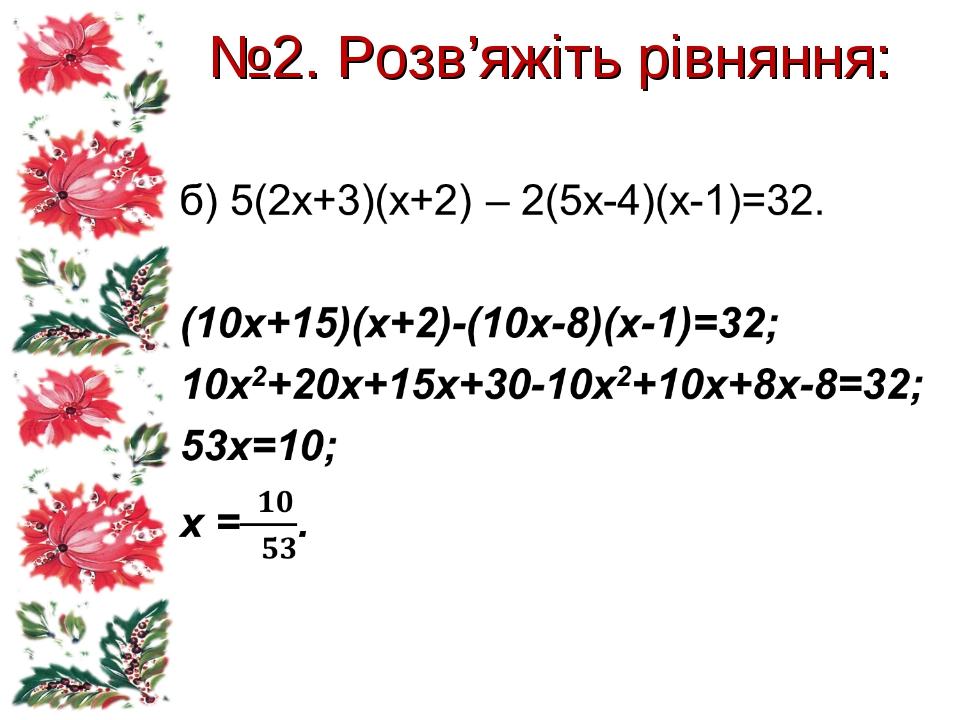 №2. Розв'яжіть рівняння: