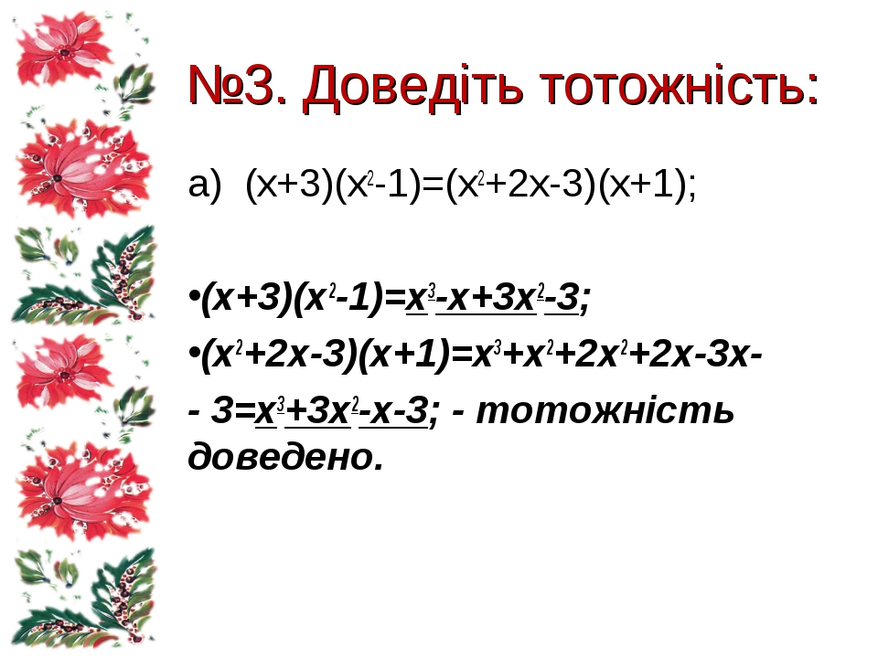 №3. Доведіть тотожність: а) (х+3)(х2-1)=(х2+2х-3)(х+1); (х+3)(х2-1)=x3-x+3x2-...