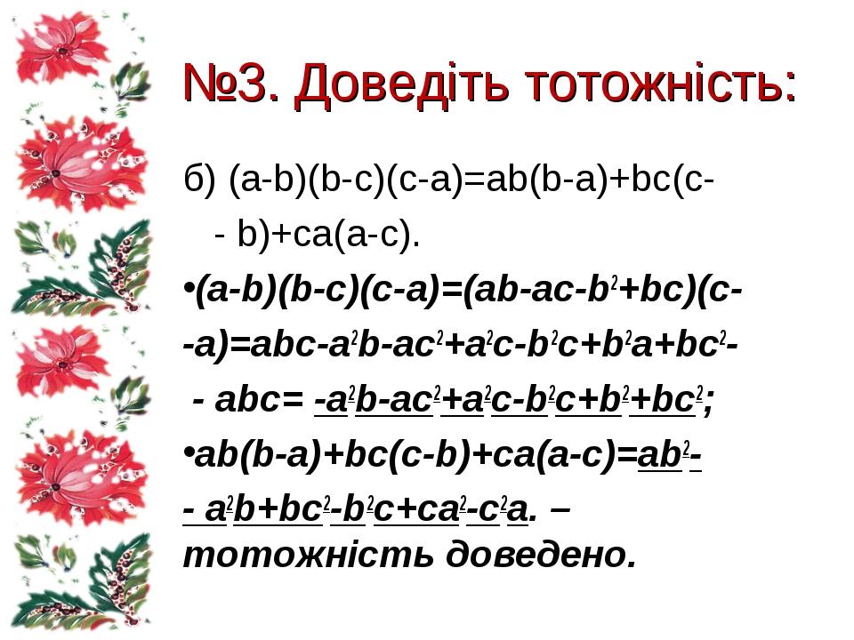 №3. Доведіть тотожність: б) (а-b)(b-c)(c-a)=ab(b-a)+bc(c- - b)+ca(a-c). (а-b)...