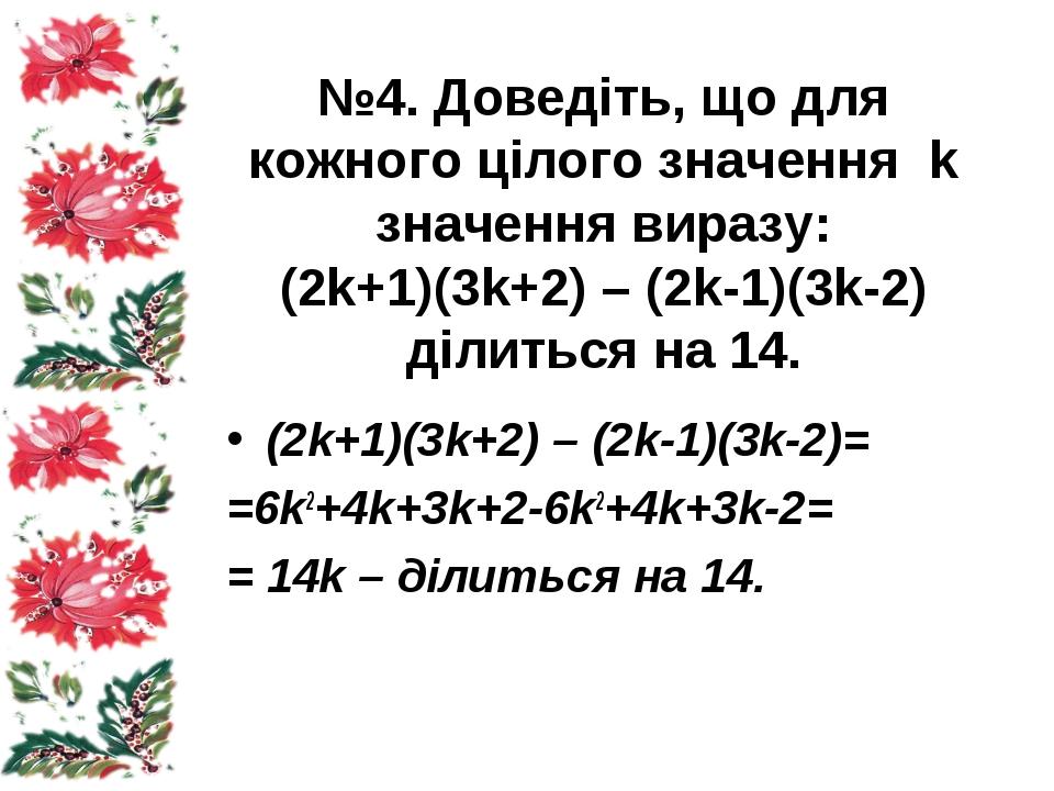 №4. Доведіть, що для кожного цілого значення k значення виразу: (2k+1)(3k+2)...