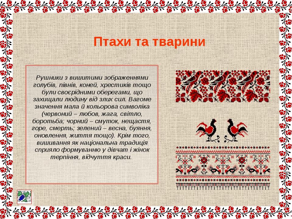 Рушники з вишитими зображеннями голубів, півнів, коней, хрестиків тощо були...